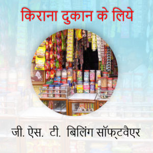 Kirana Shop Billing Software